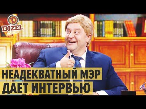 Мэр под кайфом: тупоголовый чиновник на интервью – Дизель Шоу 2020 | ЮМОР ICTV