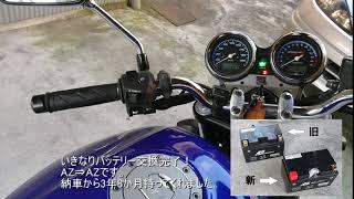 CB400SF spec3 バッテリー上がり
