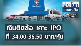 เงินติดล้อ เคาะ IPO ที่ 34.00-36.50 บาท/หุ้น I ย่อโลกเศรษฐกิจ 16 เม.ย.64