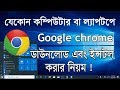 how to download and install google chrome windows 10 | download Google Chrome for PC Bangla
