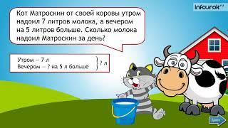 Математика 3 класс, Онлайн урок