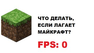 видео Что делать если лагает Minecraft
