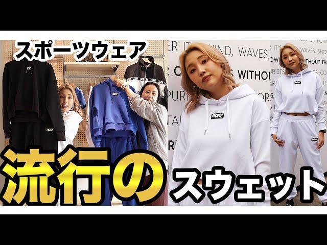 ROXY SPORTS デビュー!新しいスポーツウェア②