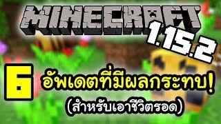 6 อัพเดตที่มีผลกระทบ! สำหรับเอาชีวิตรอด Minecraft 1.15.2