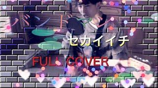 【これはヤバい】セカイイチ/バンドマン band arrange covered tkg MUSIC VIDEO 気軽にコメントしてね!(=^x^=)