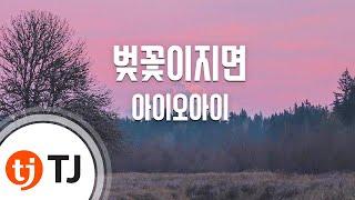 [TJ노래방] 벚꽃이지면 - 아이오아이(I.O.I) / TJ Karaoke
