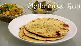 Missi Roti Recipe | How To Make Missi Roti | Indian Multi Grain Bread Recipes By Shilpi