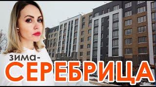 #Серебрица #новостройка#стройка#опалиха#квартиры Обзор стройки миниполиса Серебрица январь 2021