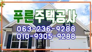푸른주택공사 전원주택 인테리어 설비  전주인테리어 하수…