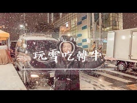 韓國生活VLOG #20 首爾下大雪!必吃韓牛!吃烤韓牛、吃烤肉|二零2020