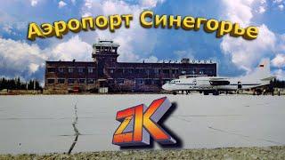 Аэропорт Синегорье.