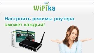 Как настроить режимы WiFi роутера на примере модели Asus RT-N10U? - WiFika.RU(Как настроить роутер для раздачи интернета по WiFi на примере модели от Asus RT-N10U? Инструкция подойдет для любой..., 2013-02-11T20:44:44.000Z)