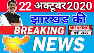 today 19 october 2020 | jharkhand ki taja khabar | jharkhand breaking news || daily news jharkhand