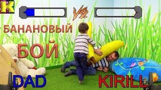 Кирило VS Тато, розважальний центр Банановий бій
