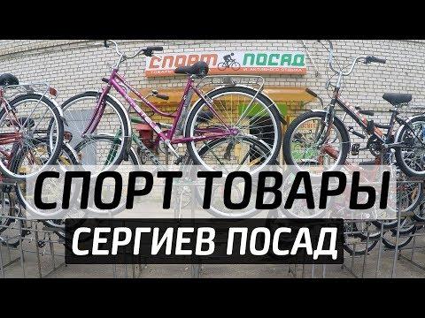 Спорт товары в Сергиевом Посаде. СпортПосад