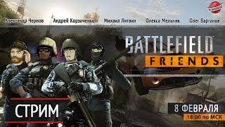 Воскресный стрим Battlefield: Hardline. Друзья по ограблениям