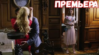 ТАКОЙ фильм пересматривают! НОВИНКА ДЛЯ ВСЕХ! СРОЧНО! ПЕРЧАТКА АВРОРЫ Русские фильмы, мелодрамы hd
