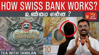 How Swiss Bank Works II சுவிஸ் வங்கியில் கருப்பு பணம் எவ்வாறு பதுக்கப்படுகிறது ?