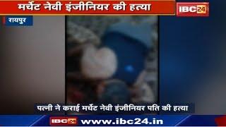 Raipur Crime News : Merchant Navy Engineer की हत्या | पत्नी ने कराई थी पति की हत्या