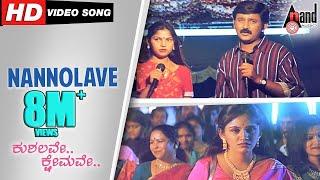 Kushalave Kshemave | Nannolave | Kannada Video Song | Ramesh | Darshan | Shri Lakshmi | Kannada