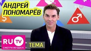Тема  Андрей Пономарёв
