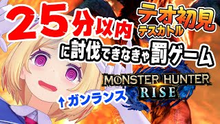 【MONSTER HUNTER RISE】25分以内!初見テオテスカトル討伐チャレンジ【ホロライブ/アキロゼ】