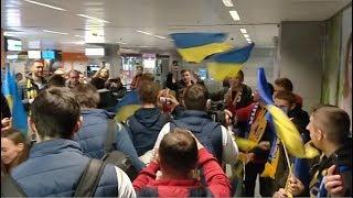 Болельщики встречают сборную Украины после матча с сербами