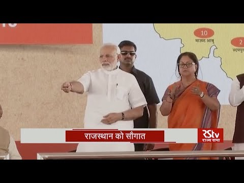 PM Modi praises Vasundhara Raje for transforming state in Jaipur