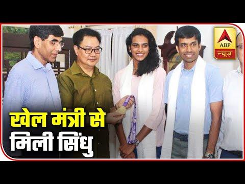 India's First World Badminton Champion PV Sindhu Honoured By Kiren Rijiju | ABP News
