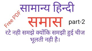 Hindi Samas part- 2 ( समास)/ upsssc gram vikas adhikari/nalkoop chalak/ uppcl re exam