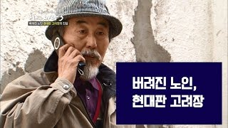 버려진 노인, 현대판 고려장 [진짜 사랑 시즌3-10]