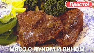 Тушеная Говядина с Луком | Вадим Кофеварофф