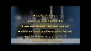 Manzil - Quran