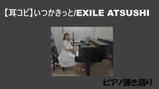 大好きなEXILE ATSUSHIさんの ソロデビュー曲。もちろん作詞はATSUSHIさ...