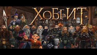 «Хоббит: Нежданное путешествие» - Трейлер в стиле World of Warcraft