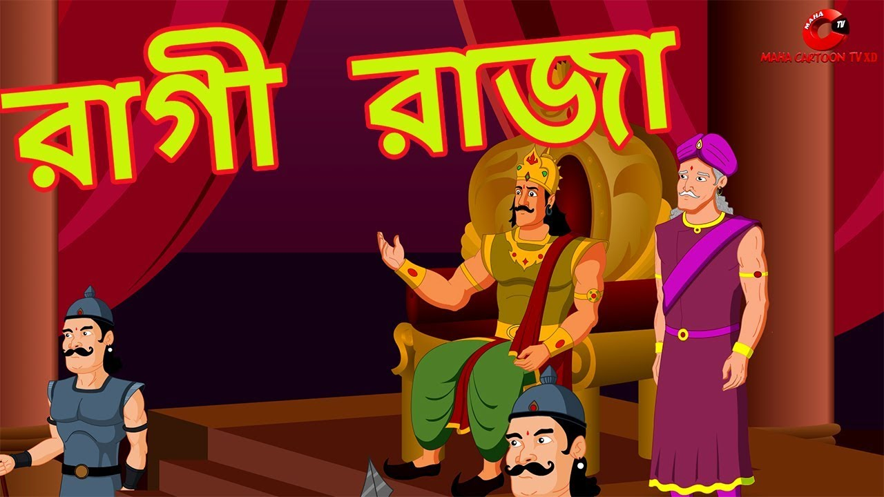 রাগী রাজা   Panchatantra Moral Stories for Kids in Bangla   Maha Cartoon TV  XD Bangla