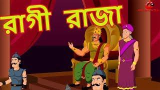 রাগী রাজা | Panchatantra Moral Stories for Kids in Bangla | Maha Cartoon TV Bangla XD