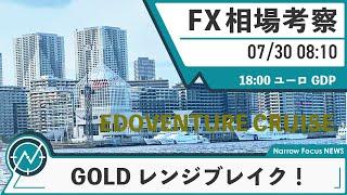 7月30日 FX 相場考察【GOLDレンジブレイクからの高値探る展開に!レンジブレイクのタイミングに乗れましたか!?】