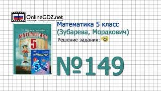 Задание № 149 - Математика 5 класс (Зубарева, Мордкович)