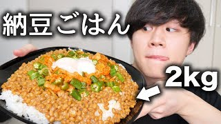 【MUKBANG】Making and Eating TASTY Natto Rice Bowl(2Kg over) | Eating Challenge