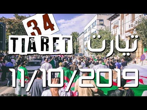المسيرة السلمية للجمعة الرابعة والثلاثين - ولاية تيارت 11 أكتوبر ( Tiaret 11 October 2019 )