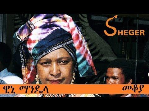 Sheger FM 102.1 Mekoya : ዊኒ ማንዴላ - By Eshete Asefa