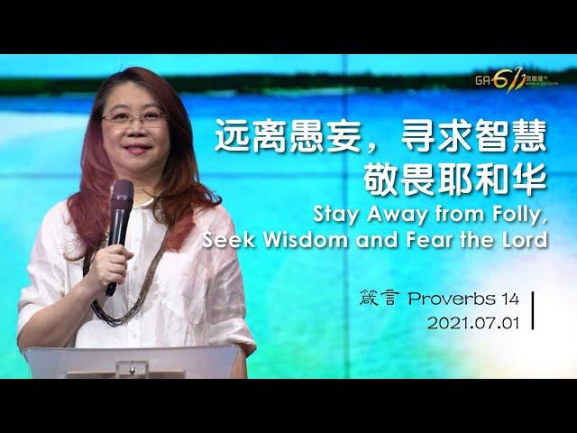 GA611 晨祷|箴言 Proverbs 14|洪佩娴牧师 Rev Hosiana|20210701