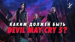 Каким должен быть Devil May Cry 5?