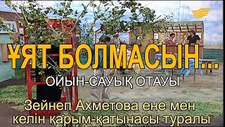 «Ұят болмасын...». Зейнеп Ахметова ене мен келін қарым-қатынасы туралы