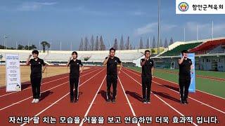 함안군체육회 - 육상(1)(팔치기,숏피치,하이피치,발두…