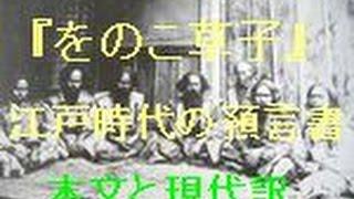 『をのこ草子』は、江戸幕府八代将軍・徳川吉宗の頃に記されたとされる...