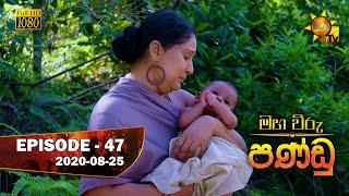 Maha Viru Pandu | Episode 47 | 2020-08-25 Thumbnail