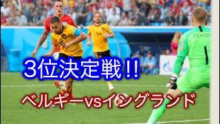 ロシアワールドカップ3位決定戦 ベルギーvsイングランド