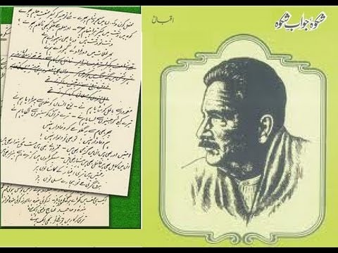 Shikwa of Iqbal-Complete Audio, Urdu Text & Urdu Explanations